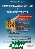 Микропроцессорные системы и микроконтроллеры. 2-е издание  Б. В. Костров, В. Н. Ручкин купить