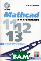 Mathcad 11/12/13 в математике  Дьяконов В.П. купить
