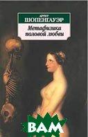 Метафизика половой любви  Артур Шопенгауэр купить