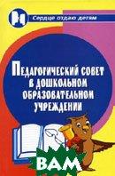 Педагогический совет в дошкольном образовательном учреждении. 3-е издание  Дик Н.Ф. купить