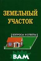 Земельный участок: вопросы и ответы. 4-е издание, переработанное и дополненное   купить