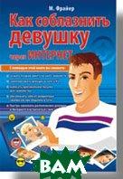 Как соблазнить девушку через Интернет   Донцов Д. А. купить