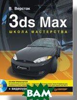 3ds Max. Школа мастерства. Полноцветное издание (+видеокурс)  Верстак В. А. купить