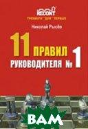 11 правил руководителя № 1. Серия `Тренинги для первых`  Рысёв Николай купить