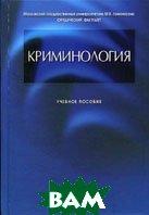 Криминология  Богуш Г.И., под ред.Кузнецовой Н.Ф. купить