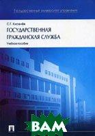 Государственная гражданская служба  Киселев С.Г. купить