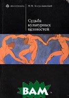 Судьба культурных ценностей. Серия: Res cottidiana  М. М. Богуславский купить