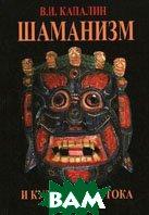 Шаманизм и культура Востока  Капалин В.И. купить