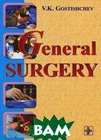 General surgery. The manual / Руководство к практическим занятиям по общей хирургии  Гостищев В.К. купить