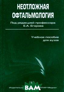 Неотложная офтальмология. Учебное пособие. 2-е издание  Егоров Е.А.  купить