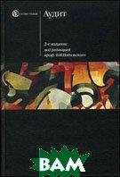 Аудит. Учебник - 2 изд.  п/р Подольского В.И  купить
