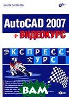 AutoCAD 2007. Экспресс-курс  Погорелов В.И. купить