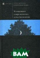 Концепции современного естествознания.  Безденежных В.М.Горбачев В.В. купить