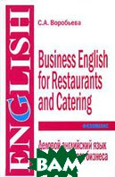 ������� ���������� ���� ��� ������������ ������� / Business English for Restaurants and Catering. �����: English 