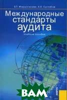 Международные стандарты аудита. 4-е издание  Жарылгасова Б.Т., Суглобов А.Е. купить