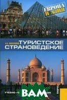 Туристское страноведение. Европа и Азия. 3-е издание  Косолапов А.Б. купить