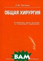 Общая хирургия. 3-е издание  Петров С.В. купить