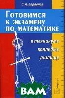 Готовимся к экзамену по математике в техникуме, колледже, училище. 2-е издание  Барвенов С.А. купить