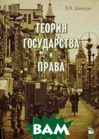 Теория государства и права. 3-е издание  Дмитрук В.Н. купить