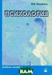 Психология.  3-е издание  Чеховских М.И. купить