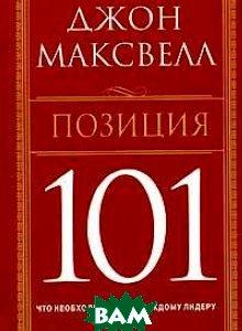 Позиция 101  Джон Максвелл купить