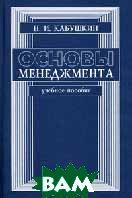 Основы менеджмента. 11-е издание  Кабушкин Н.И. купить