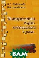 Ускоренный курс английского языка. 4-е издание  Федотова И.Г., Ишевская Н.А.  купить