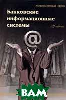 Банковские информационные системы. Серия `Университетская серия`  Дика В.В. купить