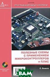 Полезные схемы с применением микроконтроллеров и ПЛИС  Вальпа Олег купить