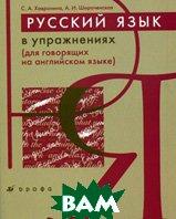 Русский язык в упражнениях (для говорящих на английском языке). 15-е издание  Хавронина С.А., Широченская А.И. купить