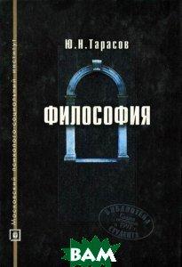 Философия. Учебное пособие  Тарасов Ю.Н. купить