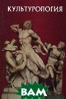 Культурология. Учебное пособие.  3-е изд.   Маркова А.Н. купить