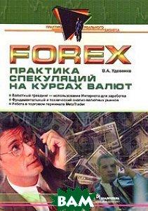 Forex (Форекс): практика спекуляций на курсах валют   Удовенко Валерий Александрович  купить