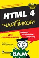 HTML 4 для `чайников`. 5-е издание / HTML 4 For Dummies, 5th Edition  Эд Титтел, Мэри Бурмейстер / Ed Tittel, Mary Burmeister  купить