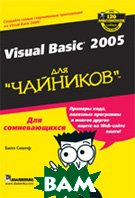Microsoft Visual Basic 2005 для `чайников` / Visual Basic 2005 For Dummies  