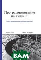 Программирование на языке C (Си) / Programming in C. 3-е издание  Стефан Кочан / Stephen Kochan  купить