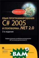 Язык программирования C# 2005 (Си Шарп) и платформа .NET 2.0. 3-е издание / Pro C# 2005 and the .NET 2.0 Platform, Third Edition   Эндрю Троелсен / Andrew Troelsen  купить