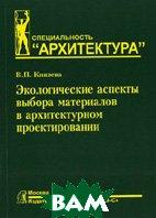Экологические аспекты выбора материалов в архитектурном проектировании  Князева В.П. купить