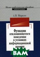 Функции отклоняющегося поведения в условиях информационной аномии: монография  Маркин А.В. купить