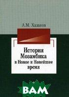 История Мозамбика в Новое и Новейшее время: монография  Хазанов А.М. купить