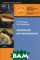 Технология деревообработки. 4-е издание  Кандалина Л.Н., Рыкунин С.Н. купить