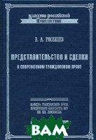 Представительство и сделки в современном гражданском праве  Рясенцев В.А. купить