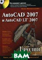 Autocad 2007 и Autocad LT 2007  Финкельштейн Э. купить