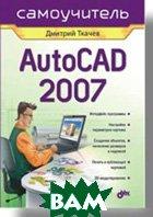 AutoCAD 2007. �����������  ������ �. �. ������