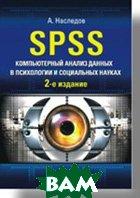 SPSS: Компьютерный анализ данных в психологии и социальных науках. 2-е издание  А.Наследов купить