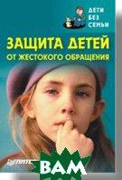 Защита детей от жестокого обращения. Дети без семьи. Серия `Детскому психологу`  Волкова Е. Н. купить