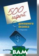 500 идей домашнего бизнеса   Федосенко Н. Ю. купить