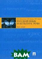 Русский язык и культура речи  Ипполитова Н.А., Князева О.Ю., Савова М.Р. купить