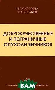 Доброкачественные и пограничные опухоли яичников  Сидорова И.С., Леваков С.А. купить