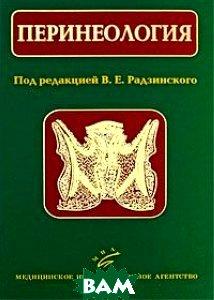 Перинеология  Радзинский В.Е. купить